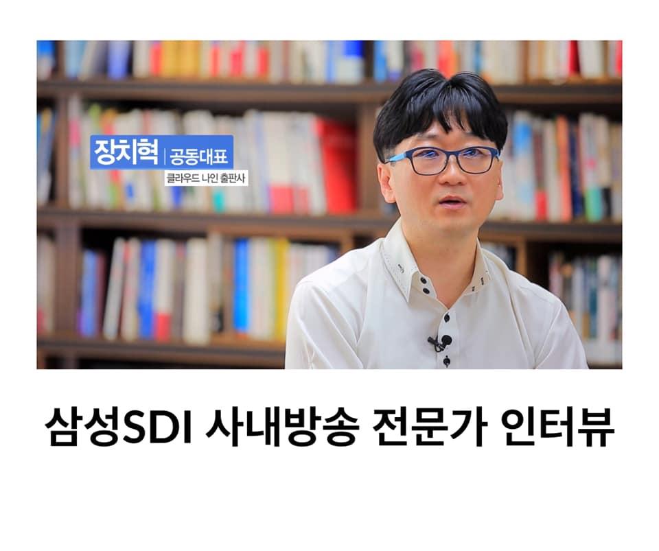 삼성SDI사내방송 출연화면2