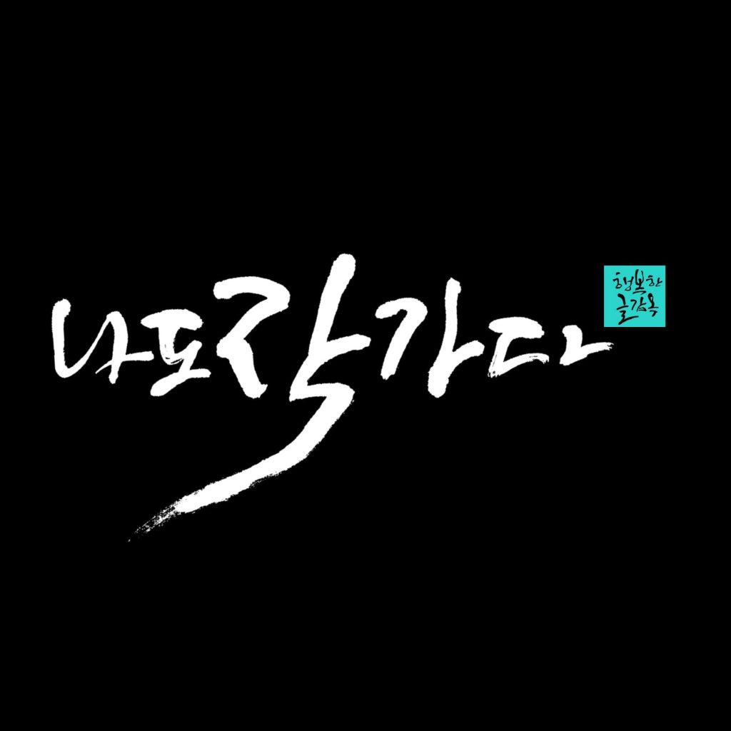 나도작가다-조정3-PicsArt_10-02-01.46
