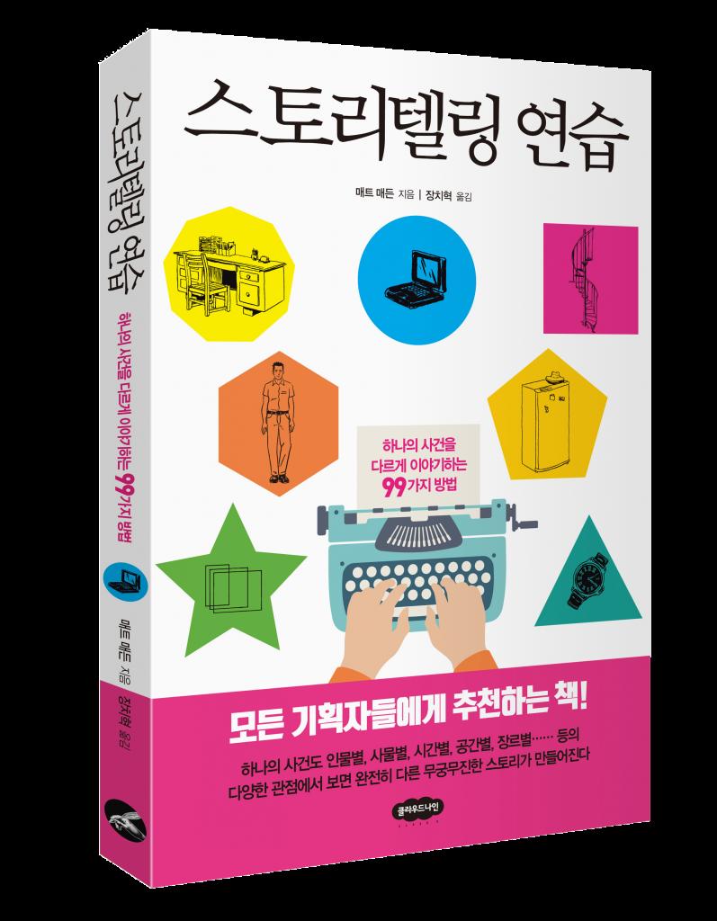 누끼-스토리텔링표지(입체)