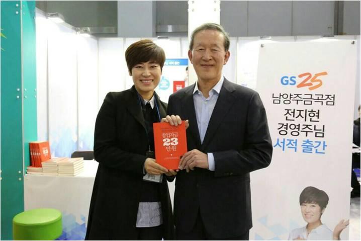 GS그룹 허창수 회장님 인증