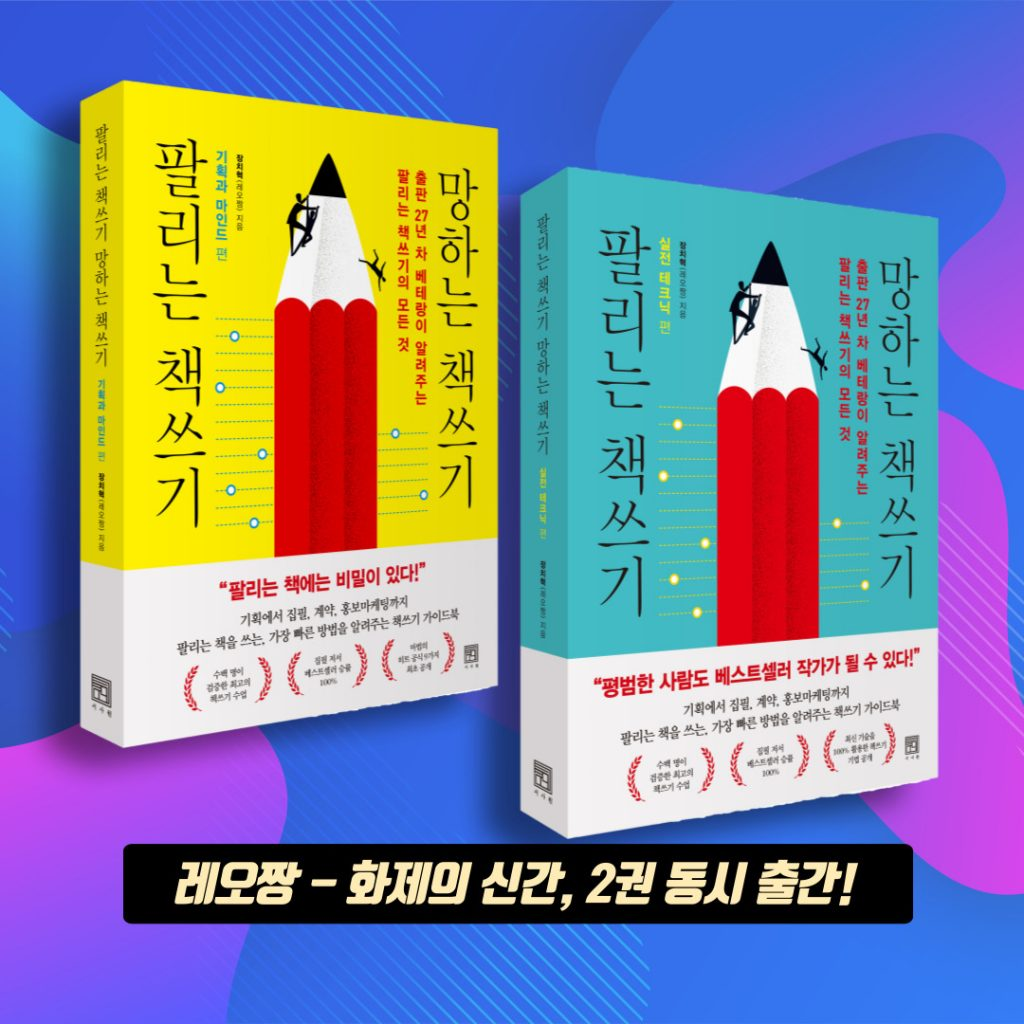 레오짱새책공지 (1)