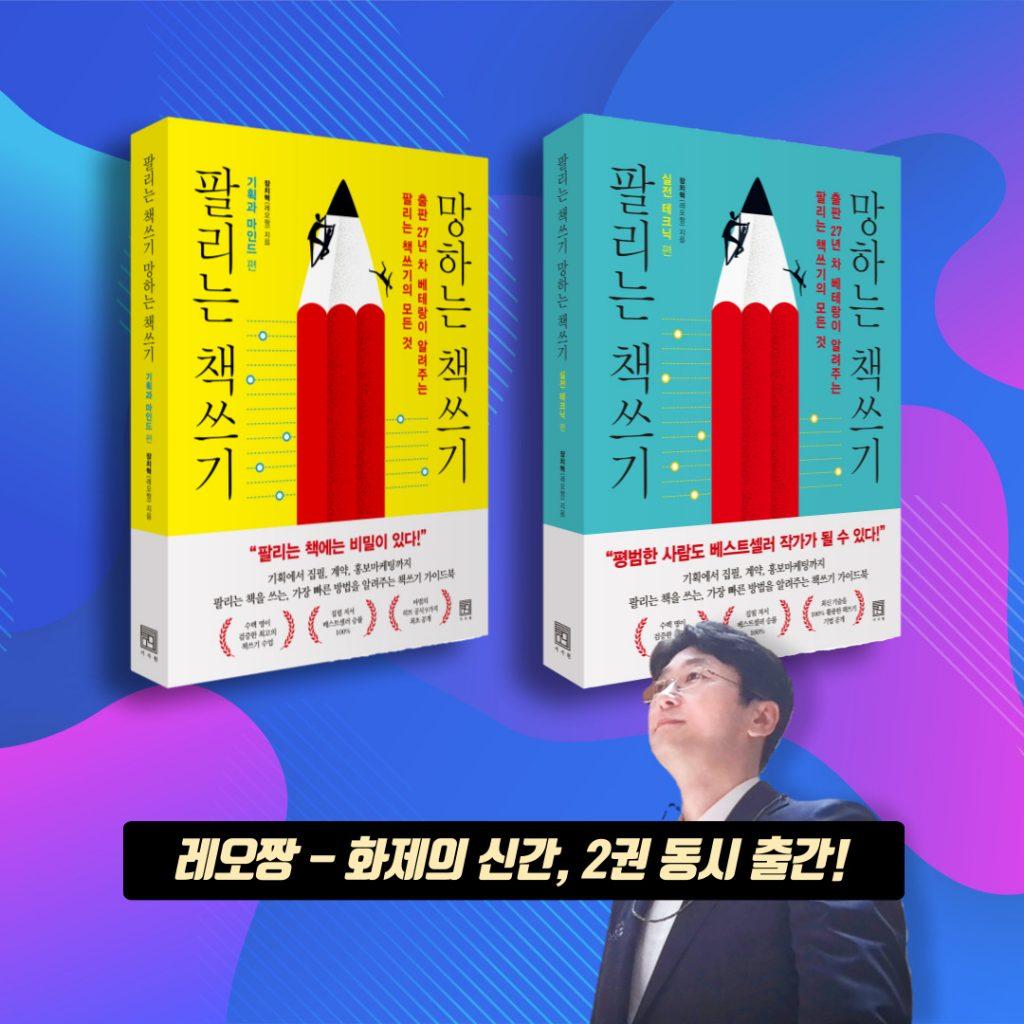 레오짱새책공지 (2)